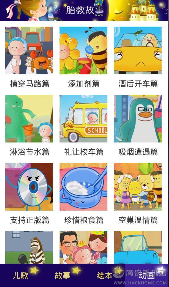 胎教故事大全app官方手机版下载图4: