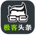 极客头条app客户端软件下载 v1.0.4