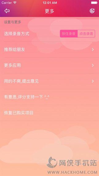 变声精灵安卓手机版下载图4: