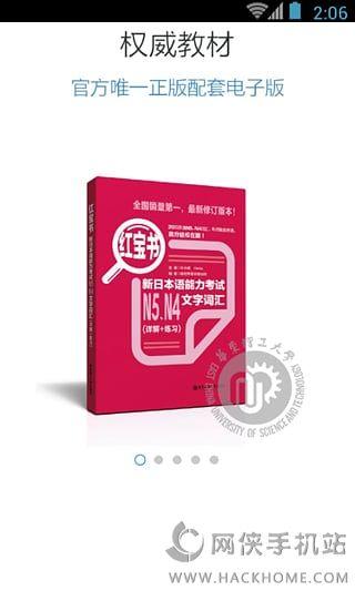 日语N5N4红宝书下载手机版app图4: