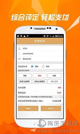 微油客户端下载app图2: