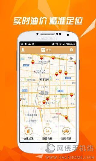 微油客户端下载app图4: