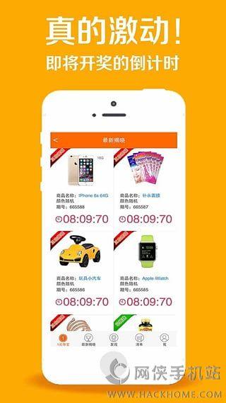 一元抢手机官网app下载图4: