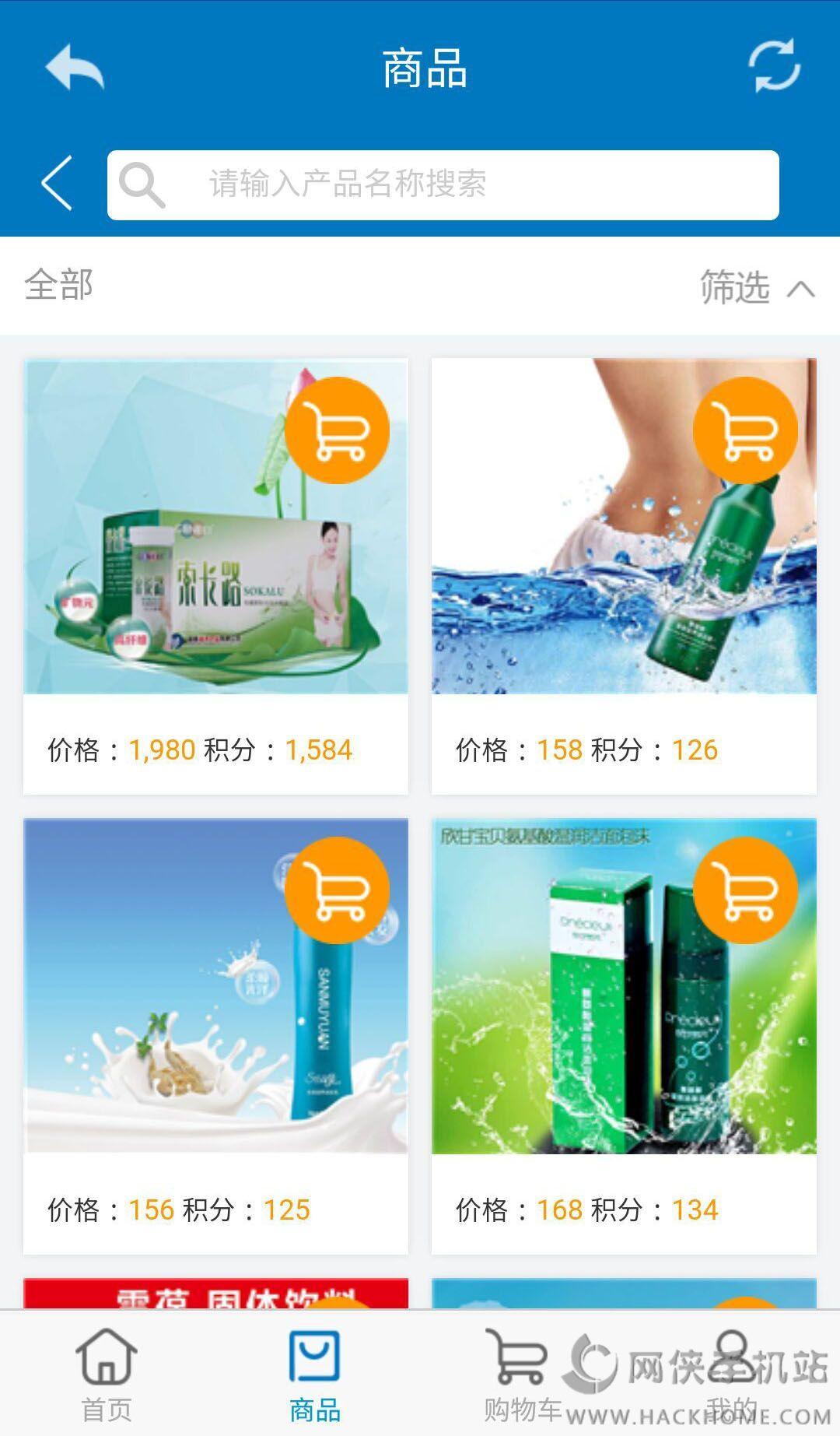 海济生物官网下载手机版app图4: