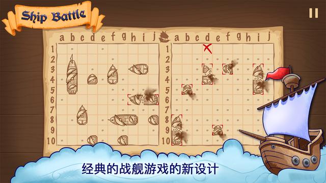船战笔和纸官网iOS版图3:
