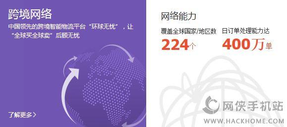 菜鸟物流官网app图2: