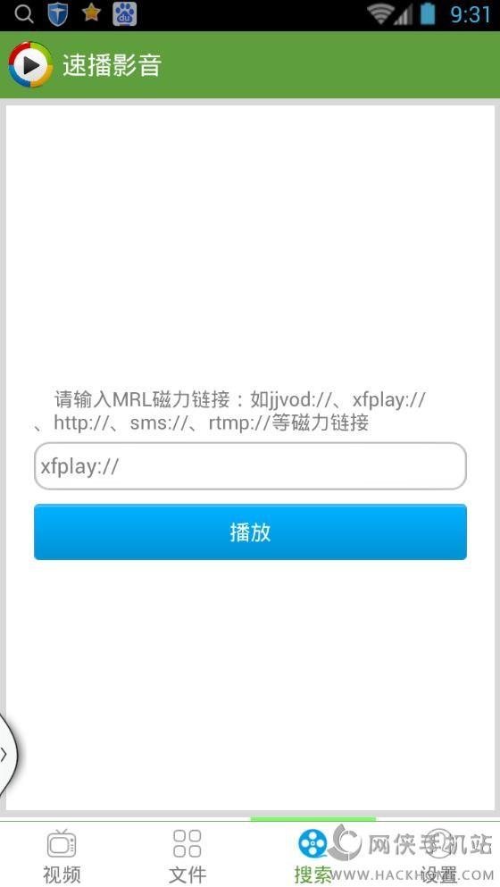 缘来追剧app手机客户端下载图2: