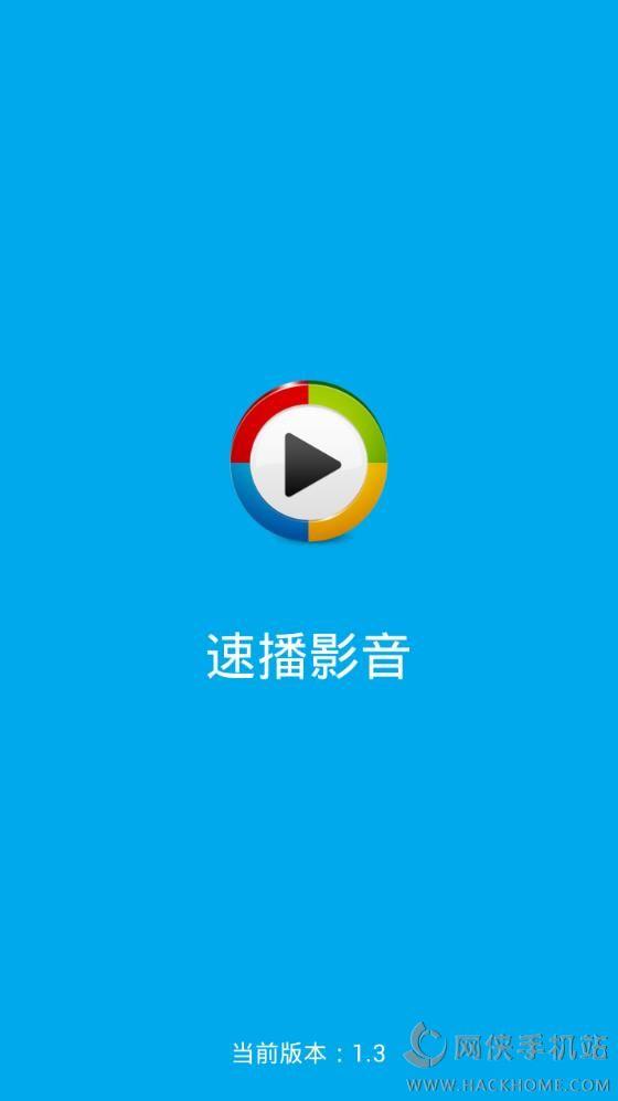 缘来追剧app手机客户端下载图4: