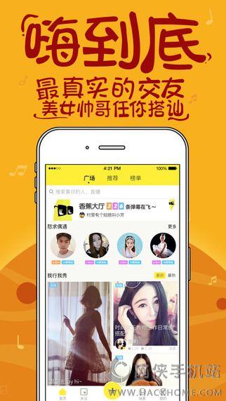 觅蜜手机版app下载图2: