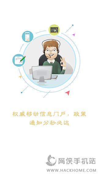 成都安全教育平台登录作业下载app图2: