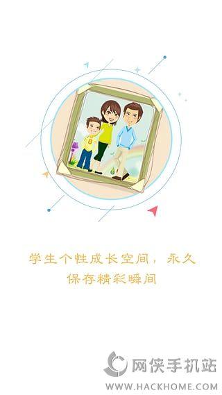 成都安全教育平台登录作业下载app图4: