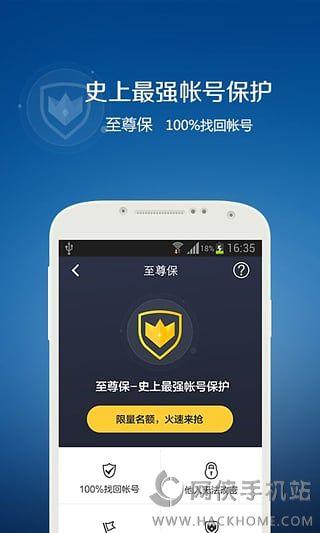 QQ免费解冻软件app下载安装图片1