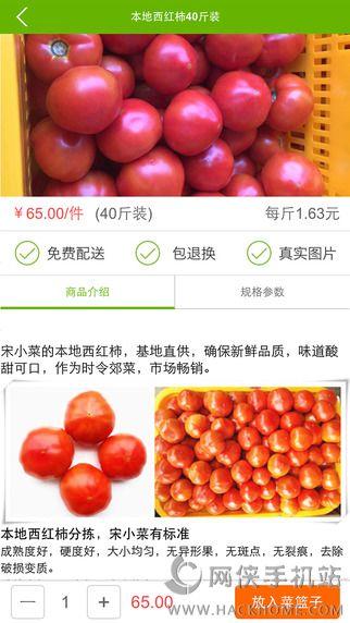 宋小菜客户端下载官网版app图2:
