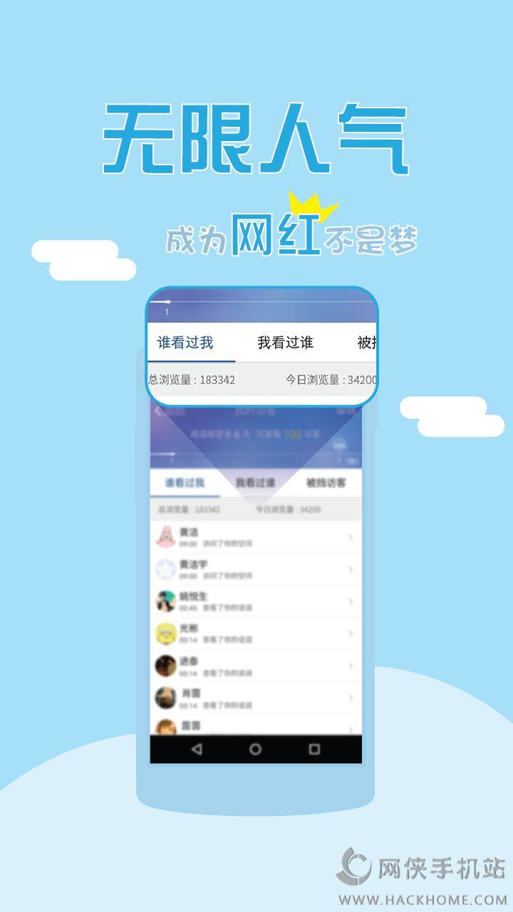 秒评秒赞神器app下载手机版图2: