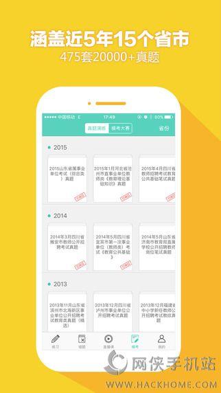 我爱教师官网app下载图2: