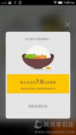 黄太吉外卖配送手机app官方下载图2: