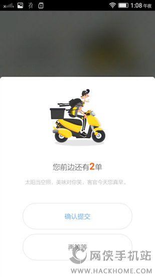 黄太吉外卖配送手机app官方下载图4: