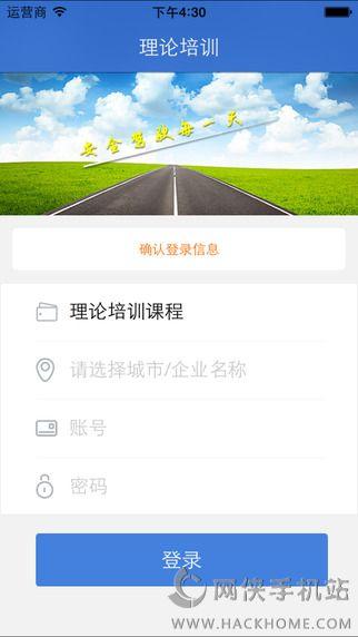江苏交通学习网30学时手机版下载安装图2: