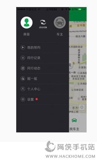 益行吧免费搭车app下载官方手机版图2: