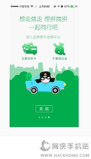 益行吧免费搭车app下载官方手机版图4: