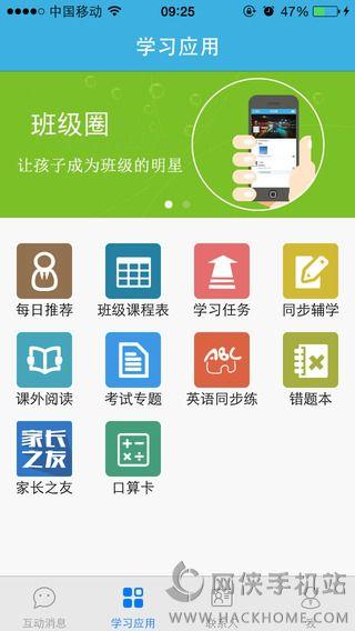 优教班班通同步学习网客户端登录app下载安装图2: