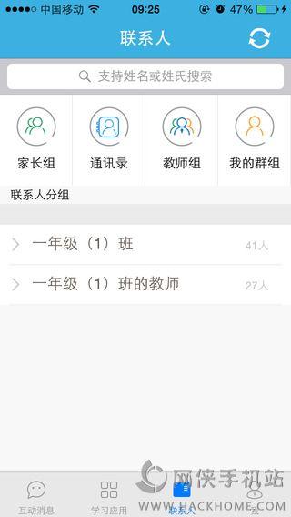 优教班班通同步学习网客户端登录app下载安装图4: