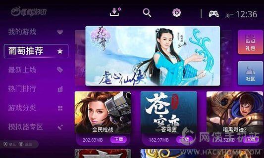 葡萄游戏厅官网iOS版图1: