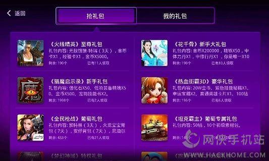葡萄游戏厅官网iOS版图3: