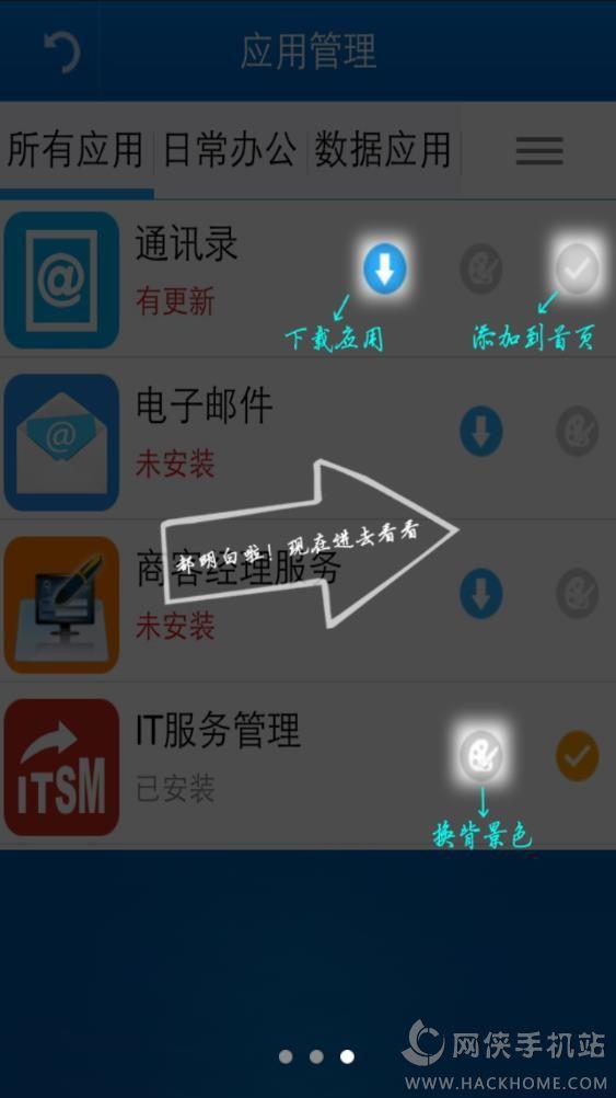 电信门户app下载手机版图2: