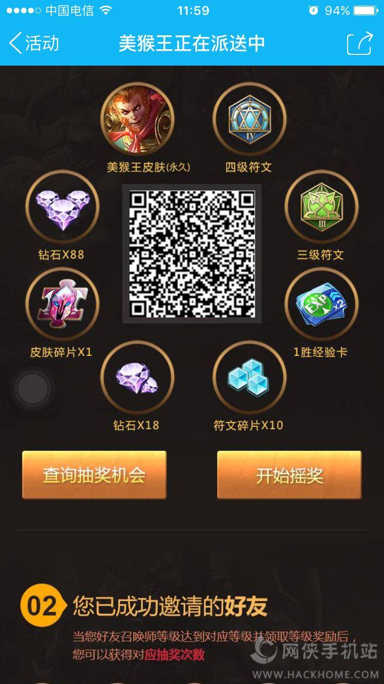 王者荣耀美猴王皮肤首次免费领取二维码活动地址分享[多图]图片2