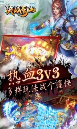 决战蜀山手游官方网站版图2: