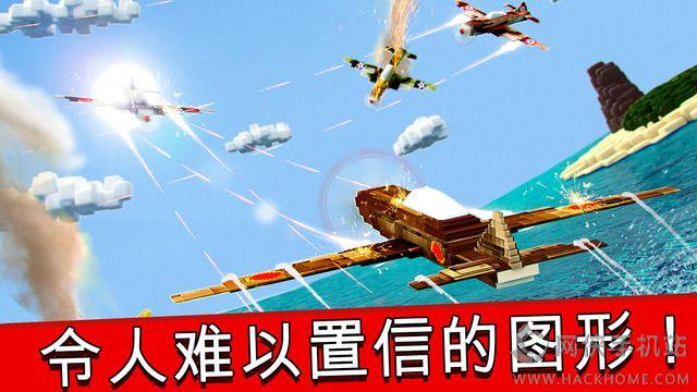 我的世界游戏生存飞机官网ios版图4: