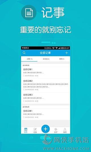 人生日历手机版app下载 图2: