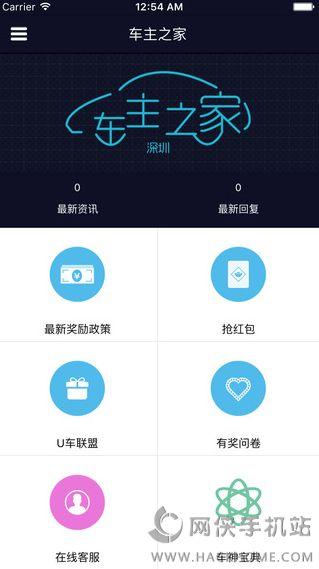 苏州车主之家下载app手机版图2: