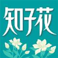 知子花教育官方app下载 v5.4.6