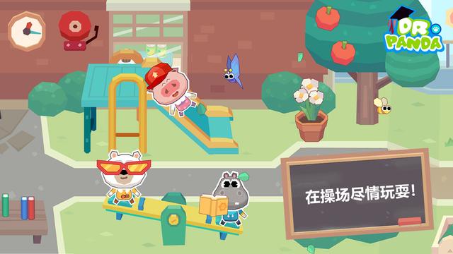 熊猫博士学校下载手机版app图4: