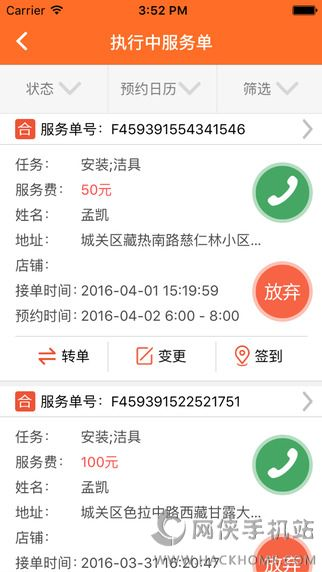 神工007官网师傅端下载app手机客户端图4: