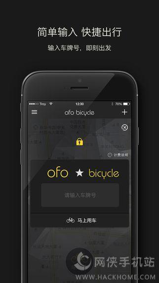 ofo共享单车官网下载app手机邀请码图3: