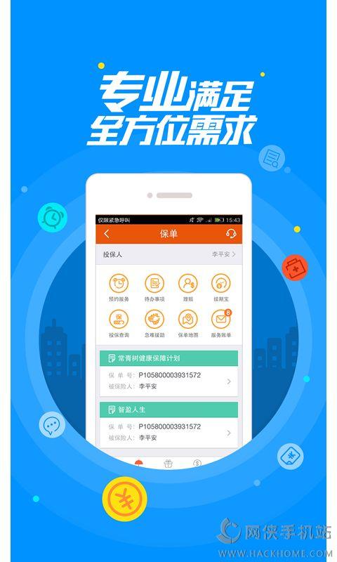 平安金管家app下载手机版图2: