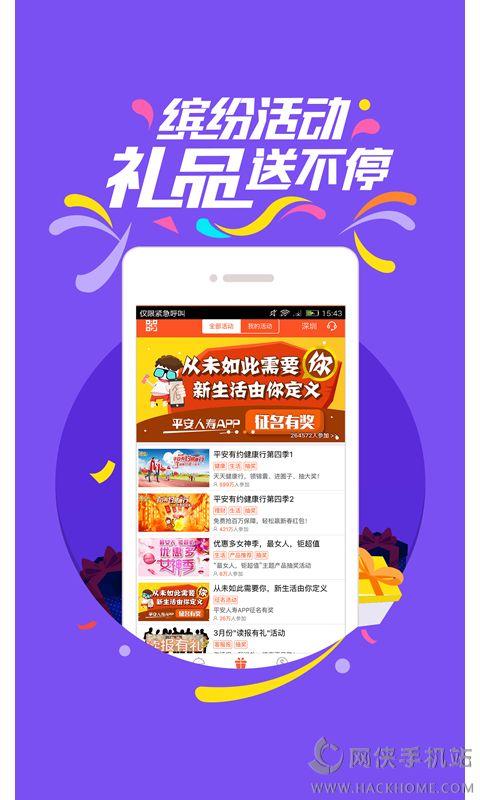 平安金管家app下载手机版图片1