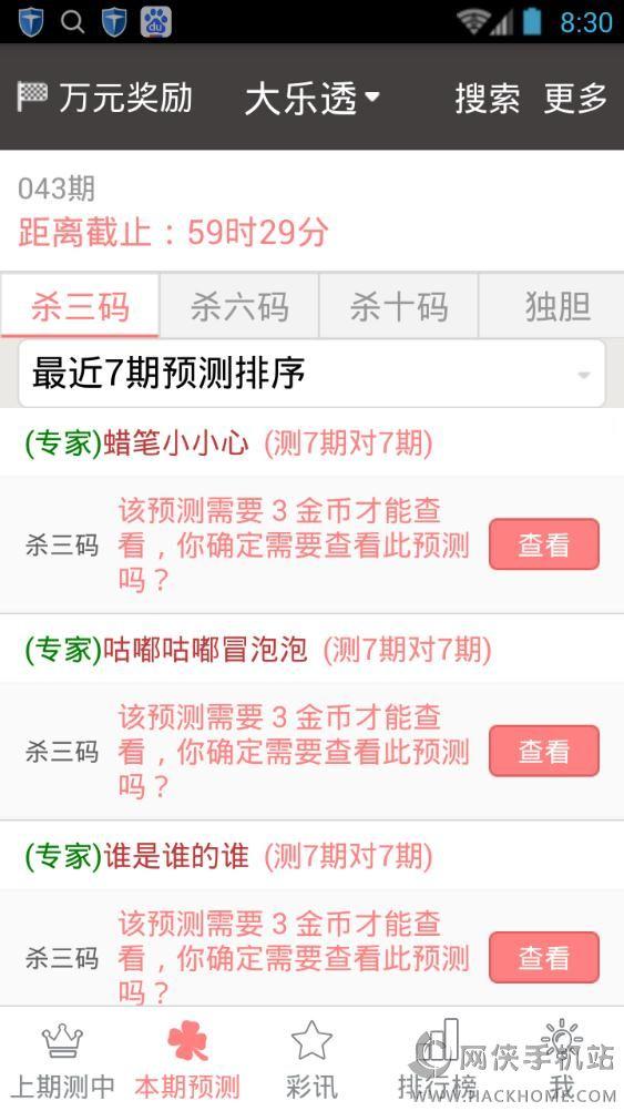 大乐透预测最准十专家app下载图4: