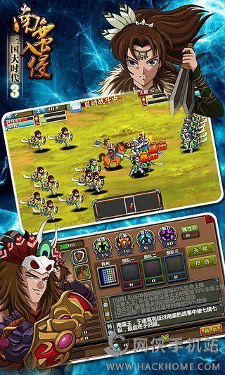 三国大时代3免联网破解版安卓手机游戏下载图4: