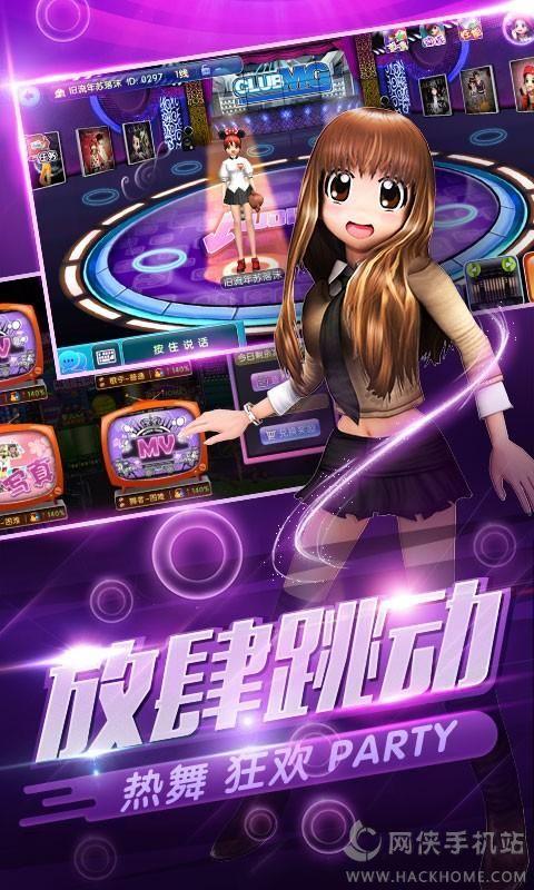 劲舞团网易官网IOS版图2: