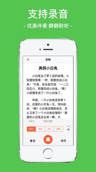 爸比讲故事app官方版图2: