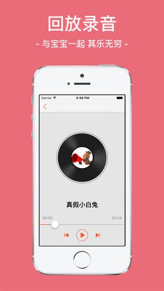 爸比讲故事app官方版图4:
