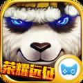 太极熊猫3D