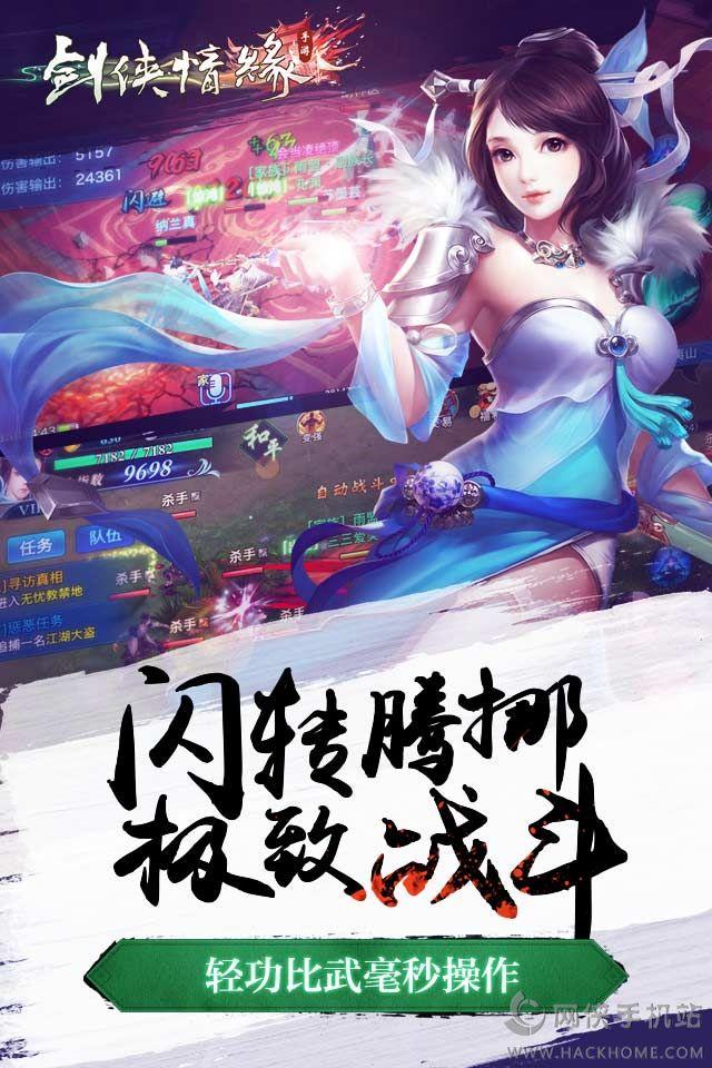 剑侠情缘手游IOS版图片1