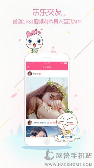 乐乐交友平台安卓版app图1: