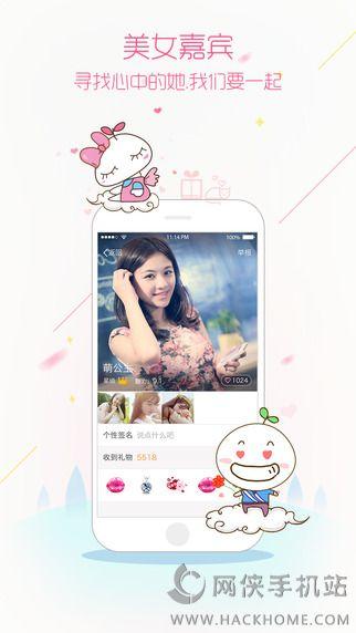 乐乐交友平台安卓版app图3: