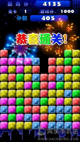 消灭星星完美版旧版中文版图2: